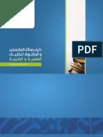 دليل رسائل الماجستير و الدكتوراه للكليات العلمية و الطبية