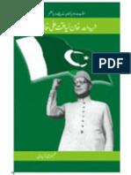 Shaheed e Millat Khan Liaquat Ali Khan
