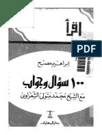 100 سؤال و جواب مع الشيخ محمد متولي الشعراوي