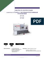 Эксплуатация SP180, 280