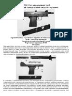 MAK-11_iz_kvadratnykh_trub.pdf