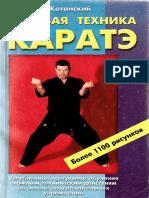 Иванов-Катанский С.А. Базовая техника каратэ (2000)