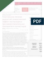 Комплексное Лечение Дорсалгий_ Синергический Эффект Нестероидных Противовоспалительных Препаратов и Нуклеотидов