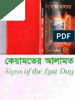 Pdf bangla networking book