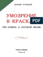 Trubetskoy Umozrenie v Kraskakh 1965 Text