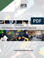 Kontseptsiya SPB Kreativnye Industrii 3sdevelopment