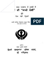Navam Tey Dasam Patshah Dey Malwey Dey Safran Di Sakhi Pothi Utey Ik Panchi Drishti - Sirdar Kapur Singh