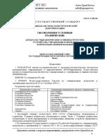 ГОСТ 2.781-96 ЕСКД. Обозначения условные графические. Аппараты гидравлические и пневматические, устройства управления.pdf