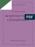 514792_kolshanskiy_g_v_kontekstnaya_semantika.pdf
