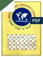 Arabskii Yazyk s Vvedeniem v Tadjvid