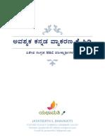 ವ್ಯಾಕರಣ ಕೈಪಿಡಿ.pdf