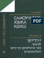 Сандлер С.А. - Самоучитель языка идиш - 1989.pdf
