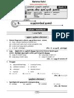 Namma Kalvi 12th Tamil Unit 5 Ec Loyola Guide
