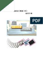 118教學手冊(新版修訂)1001024