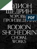 Щедрин - Хоровые произведения.pdf