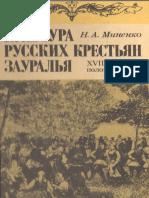 Миненко Н.А. - Культура русских крестьян Зауралья. - 1991.pdf