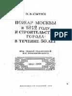 Сытин П.В. Пожар Москвы 1812 Года и Строительство Города. 1972