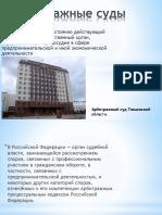 Арб. суды.pptx