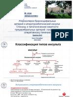 Атеросклероз и Атеротромботический Инсульт