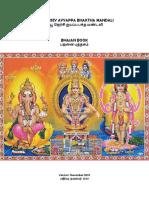 ayyappan bhajan book