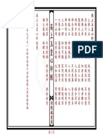 CJD010113高上玉皇心印經