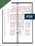 CJD010120三光注齡資福延壽妙經