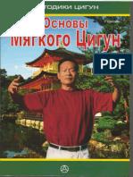 osnovi_myagkogo_tcigun.pdf