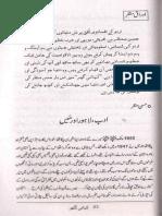Adab, Lahore Aur Main-Dr Hasan Manzar-Kahani Ghar-Lahore-April-Sept 2012