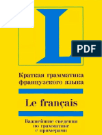 Вьейар С. - Краткая грамматика французского языка - 2004(OCR).pdf