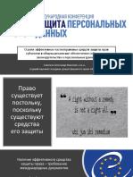 Савельев. РКН Конференция 2019