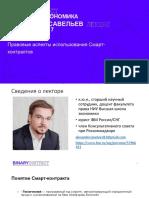 Smart Contract. Blockchain Weekends