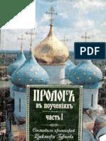 Avidreaders.ru Martirolog