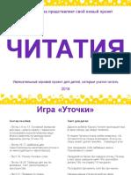 19_Игра _Уточки_. Материалы для распечатки.pdf
