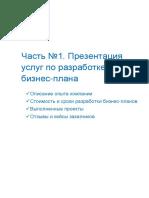 Biznes Plan Proizvodstvo Gipsocartona