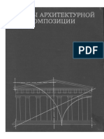 Основы архитектурной композиции. Иконников А.В., Степанов Г.П. 1971.pdf