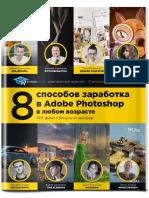 8_sposobov_zarabotka_v_Adobe_Photoshop.pdf