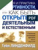 Гейл Линденфилд Теория и Практика Ассертивности