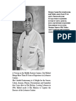 ru_CAIHEHI_AlDabke_Menu_Feb_2019.pdf