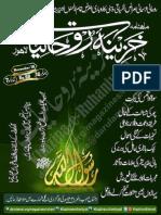Khazina e Ruhaniyaat (Nov'19)