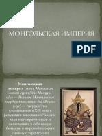 Монгольска импреия