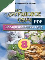 trud-stoliarova-8kl-rus.pdf