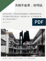 2019-11-07-荣剑:中共绝不改革,但可以开放