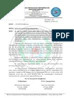 ΕΣΠΕΕΚ 231/2019 Άδεια αντιμετώπισης θεομηνιών άρθρο 34 στο ΦΕΚ 2808_2016