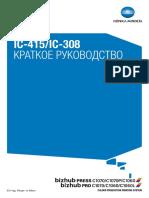 IC-415 IC-308 Colour Production Printing System Bizhub PRO C1060L PRESS С1060 C1070 C1070P Инструкция Пользователя