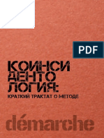 Joel Regev Koinsidentologiya Kra