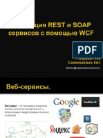 restsoapwcf-120421040042-phpapp02
