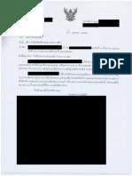 Police Statement To Report Fraud English Translation