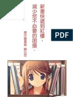 【圖書館行政實習】新書快遞到紅樓_會場海報-小牧愛佳