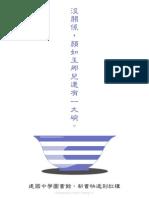 【圖書館行政實習】新書快遞到紅樓_會場海報-藍白碗