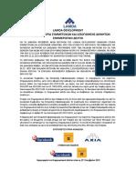 Lamda Development Ae 26 Noe 2019 1